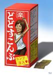 110208sukonbu_72.jpg