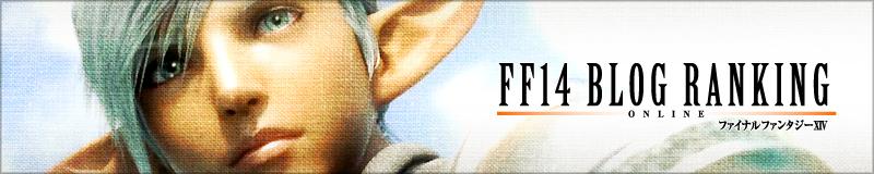 FF14・ブログ