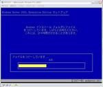 Windows Server 2003のインストール1