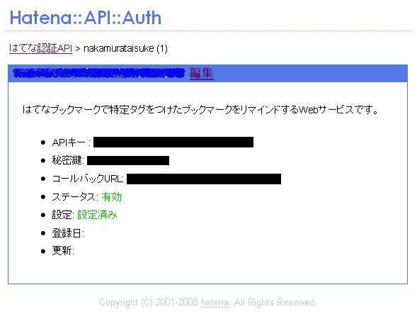 はてな認証API認証用キー