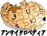 アンサイクロペディア