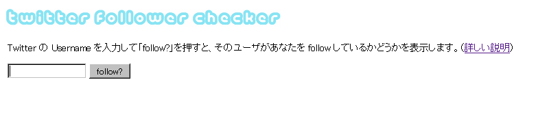 twitter_follower_checker