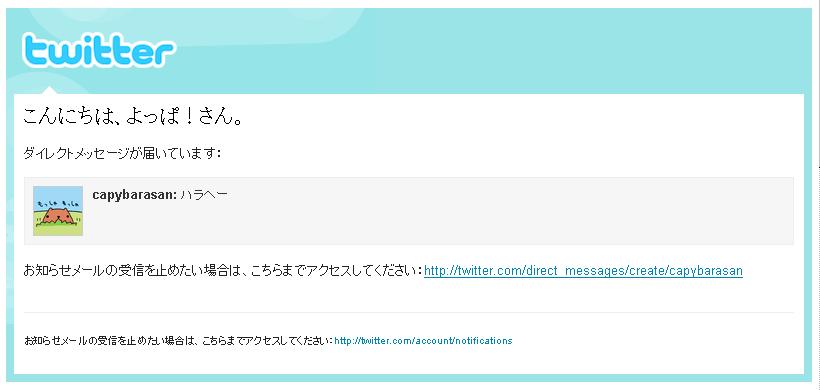 twitter_message