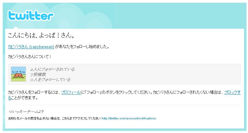 twitter_follow1