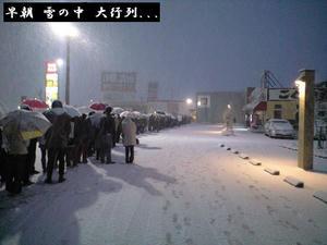 2009.11.21 ユニクロ大行列