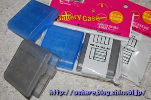 バッテリーケース(E-5076)