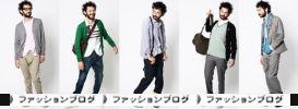 ブログ村 ファッションブログ ランキングへ
