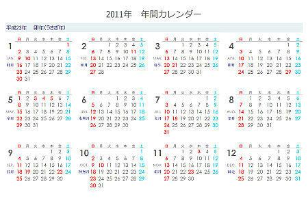 2011年 年間カレンダー