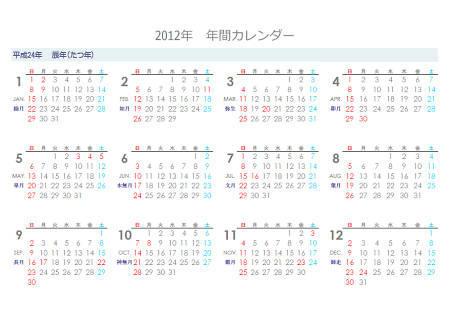 2012年 年間カレンダー