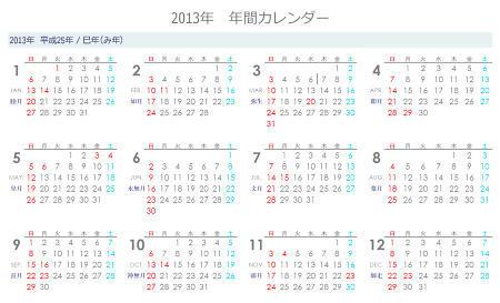 2013年 年間カレンダー