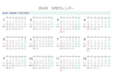 2014年 年間カレンダー