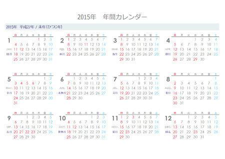 2015年 年間カレンダー