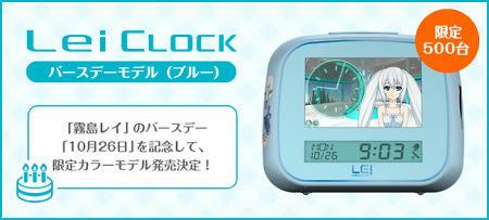 Lei Clock バースデーモデル