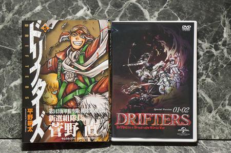 ドリフターズ5巻 DVD付き