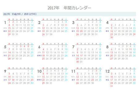 2017年 年間カレンダー