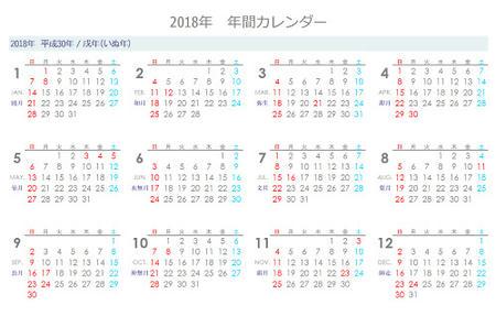 2018年 年間カレンダー