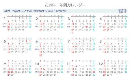 2019年 年間カレンダー