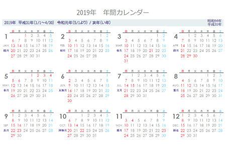 令和元年 2019年新年号カレンダー