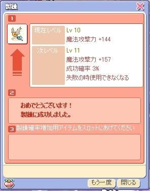 やっと10レベル\(^o^)/