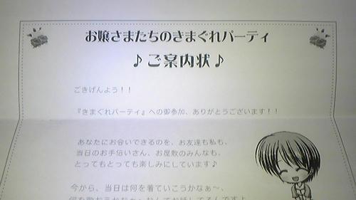 同封の招待状の一部。