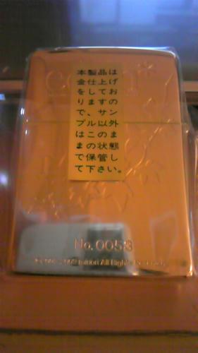 GoldLimitedZippo(裏)