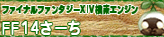 FINAL FANTASY XIV検索エンジン FF14さーち