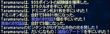 ff101219-3.jpg