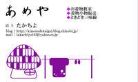 takachiyo_meishi_hikaku.jpg