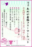 ameya_2010.jpg