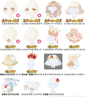 ポケコロ ホワイト ミルク ティー アイ 商品情報|アサヒ飲料 - asahiinryo.co.jp