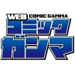 WEBコミックガンマ  (竹書房)