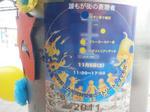 茅ヶ崎ユニバーサル音楽祭