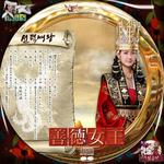 善徳女王OST.jpg