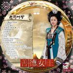 善徳女王.OST.jpg