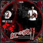 紅の魂02.jpg