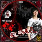 紅の魂04.jpg
