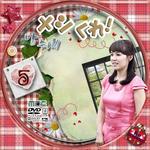 メシくれ!05.jpg