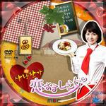 恋するレシピ08.jpg