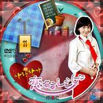 恋するレシピ11.jpg