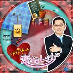 恋するレシピ12.jpg