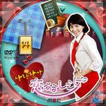 恋するレシピ14.jpg