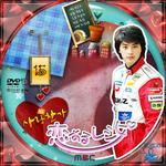 恋するレシピ15.jpg