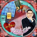 恋するレシピ17.jpg