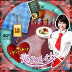 恋するレシピ18.jpg