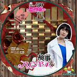検事プリンセス02.jpg