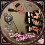 ピンクのリップスティック03.jpg