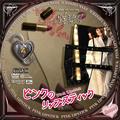 ピンクのリップスティック04.jpg