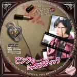 ピンクのリップスティック10.jpg