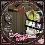 ピンクのリップスティック14.jpg