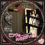 ピンクのリップスティック19.jpg